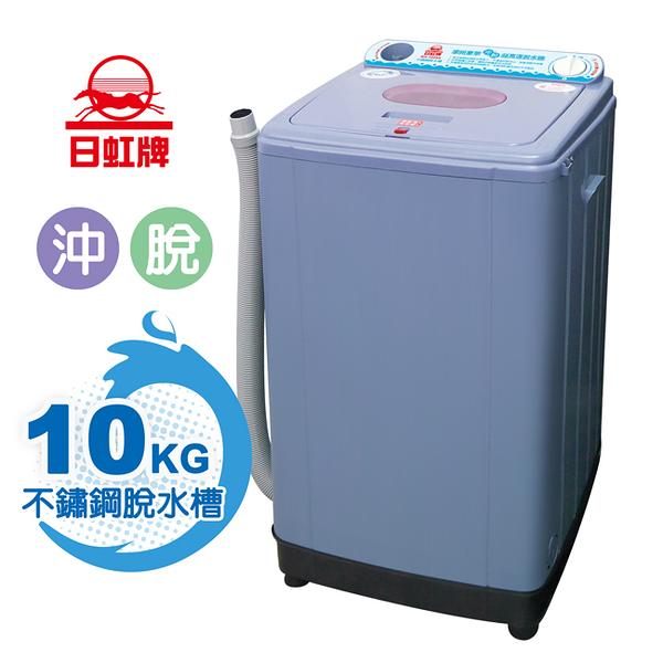 【日虹牌】10kg超高速不鏽鋼槽沖脫水機(台灣製) RH-1010S