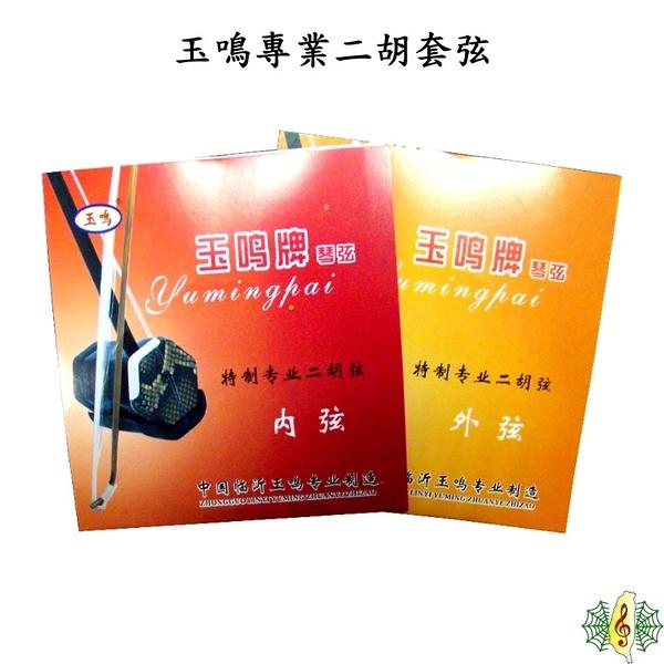二胡弦 珍琴 玉鳴 專業 南胡弦 二胡 琴弦 套弦 Erhu String (三套6條)