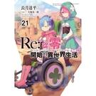 Re:從零開始的異世界生活(21)