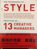 (二手書)風格的技術:台灣13個創意老闆的生意實踐