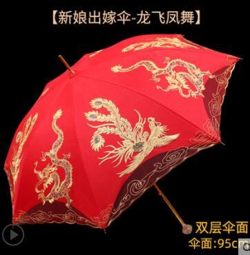 結婚紅傘婚慶出嫁傘新娘傘