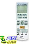 [106玉山最低比價網] PX大通 附電池 台灣製造冷暖變頻空調 957合一 液晶多功能冷氣遙控器 AR-U08