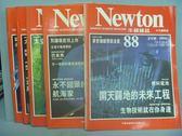 【書寶二手書T5/雜誌期刊_RHD】牛頓_81~90期間_共5本合售_開天闢地的未來工程等