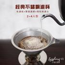 【61號交響樂】台灣製經典不鏽鋼雙層手沖...