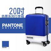 PANTONE UNIVERSE 色票行李箱 20吋 寶石藍 五色可選 登機箱 旅行箱 台灣限定 獨家授權
