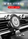 【微笑支架】汽車用笑臉重力手機架 車載空調出風口導航車架 冷氣手機座 單手重力感應聯動