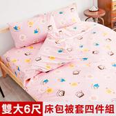 【奶油獅】同樂會系列-精梳純棉床包兩用被四件組雙人加大6尺-櫻花粉
