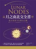 (二手書)月之南北交全書:從占星看今生業力之路