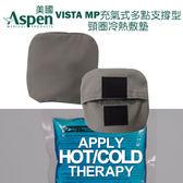 【又強】美國ASPEN VISTA MP 充氣式多點支撐型頸圈-專用冷熱敷墊(耶思本脊椎裝具(未滅菌))