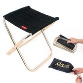 折疊小凳子戶外成人迷你便攜燒烤釣魚寫生椅子鋁合金火車凳小馬扎