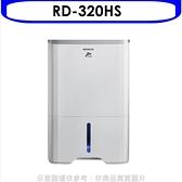 日立【RD-320HS】16公升/日+空氣清淨除濕機閃亮銀