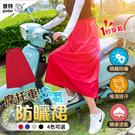 普特車旅精品【JD0003】摩托車透氣防...
