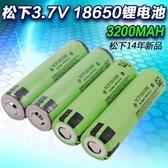 【Miss.Sugar】【現貨】松下18650鋰電池3.7V充電電芯大容量(1入)【L4002053】