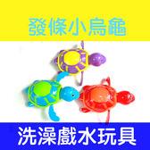 發條小烏龜洗澡玩具 戲水玩具 兒童玩具 游泳小烏龜