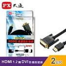 【PX大通】 HDMI 轉DVI 影像訊號線(2米)