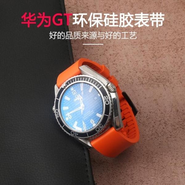 適用勞力士緑水鬼歐米茄沛納海華為GT精工天梭防水氟橡膠手表帶男 小山好物