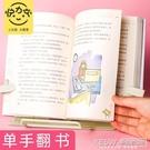 讀書架閱讀架書夾看書小學生用書立支架書靠桌上放書的神器夾書器板兒童CY『新佰數位屋』