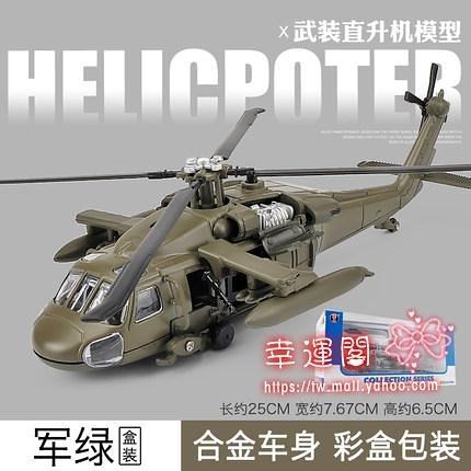飛機模型 黑鷹飛機兒童模型擺件救援直升機玩具仿真武裝軍事戰斗機合金男孩