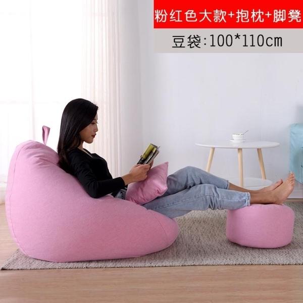 懶人沙發小戶型榻榻米臥室小型椅子小沙發單人可愛epp豆袋迷 現貨快出YJT