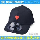 風扇帽子成人帶風扇帽子防曬釣魚帽防紫外線遮陽帽夏鴨舌棒球帽男(七夕禮物)