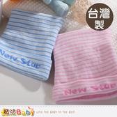 台灣製嬰兒彈性針織帽(同色2頂一組) 魔法Baby
