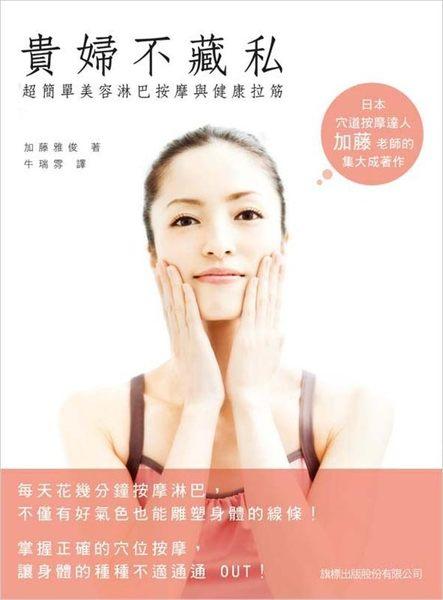 (二手書)貴婦不藏私:超簡單美容淋巴按摩與健康拉筋