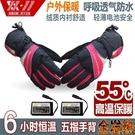 電熱手套 暖手套充電發熱手套男女鋰電池充電手套電保暖加熱手套【聖誕禮物】
