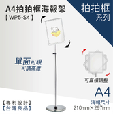 【A4拍拍框 (可掀式海報框) WP5-S4】海報架 廣告牌 廣告架 文宣 展示板 展示架 展示 菜單 MENU