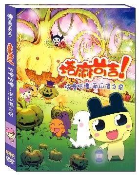 塔麻可吉  咕嚕咕嚕!南瓜湯之泉 DVD(購潮8)