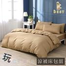【BEST寢飾】經典素色涼被床包組 香檳金 單人 雙人 加大 均一價 日式無印 柔絲棉 台灣製