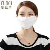 真絲防曬口罩防塵透氣可清洗易呼吸女夏季天薄款加大吸紫外線舒適