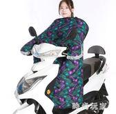 電動車擋風被冬季時尚加厚加絨自行電瓶摩托車防風罩防冷衣女小型 DJ4656 『時尚玩家』
