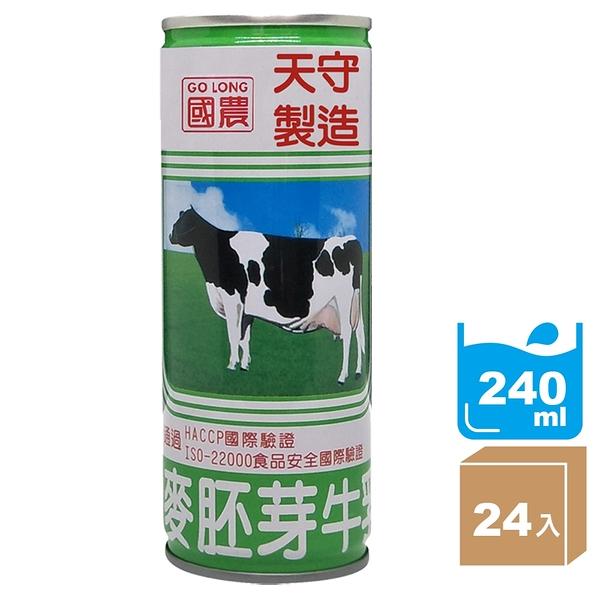 滿800現折80免運費【國農】麥胚芽牛乳240ml*24罐 原廠直營直送 天守製造 易開罐 保久乳 調味乳