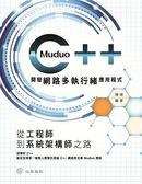 (二手書)從工程師到系統架構師之路:用muduo C++開發網路多執行緒應用程式
