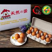 【鮮食優多】天然的蛋 1箱6盒裝