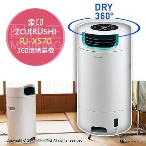 【配件王】日本代購 一年保固 象印 RJ-XS70 衣物乾燥 除濕機 16疊 水箱2.8L 360度送風