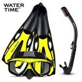 游泳面鏡 WaterTime/蛙咚 浮潛三寶套裝 潛水鏡全乾式呼吸管長腳蹼裝備 野外之家igo