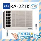 日立 RA-22TK【結帳再折+24期0利率+超值禮】HITACHI 窗型 左吹 定頻冷氣 公司貨