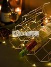 酒架 北歐酒架置物架紅酒擺件酒瓶收納架家用酒格子棱形創意葡萄酒架子 NMS小明同學