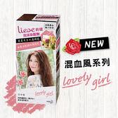 莉婕泡沫染髮劑-南法乾燥玫瑰棕色34ml+66ml+8g