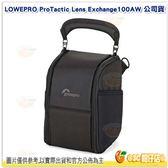 LOWEPRO ProTactic Lens Exchange 100 AW 專業旅行者 快取 鏡頭袋 L219 公司貨