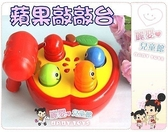 麗嬰兒童玩具館~毛毛蟲敲敲樂-蘋果咬一口大槌敲敲敲.蘋果敲敲台