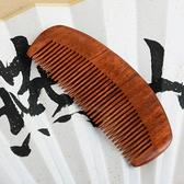 半圓彎背細齒梳 美人梳 木製 頭皮按摩  【PQ 美妝】