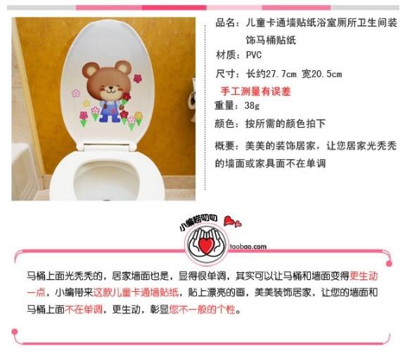 [協貿國際]  創意家居馬桶貼居家裝飾貼紙牆貼 (8個價)