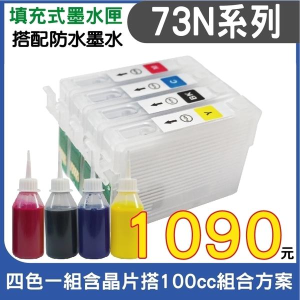 【500cc防水墨水組】EPSON 73N/73 填充式墨水匣 適用T20/T21/T30/T40W/TX100/TX200/TX系列
