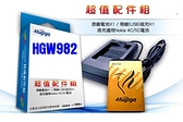 HGW960A 超值配件組件  電池+USB電池座充 -適用NOKIA 5C ◎ 優質配件組 ◎ 數量不多 ◎ 快速搶購
