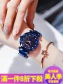 女士手錶星空女士手表女表抖音網紅同款時尚潮流學生ins風簡約新防水JY