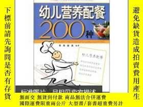 二手書博民逛書店罕見大衆保健食譜叢書:幼兒營養配餐200種Y210976 李燕,