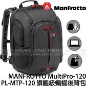 MANFROTTO 曼富圖 MultiPro-120 PL 旗艦級蝙蝠後背包 (免運 正成公司貨) MB PL-MTP-120 相機包