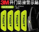 汽車反光車貼3M汽車開門安全反光貼open車門警示防撞條改裝車身裝飾創意車貼紙 貝兒鞋櫃